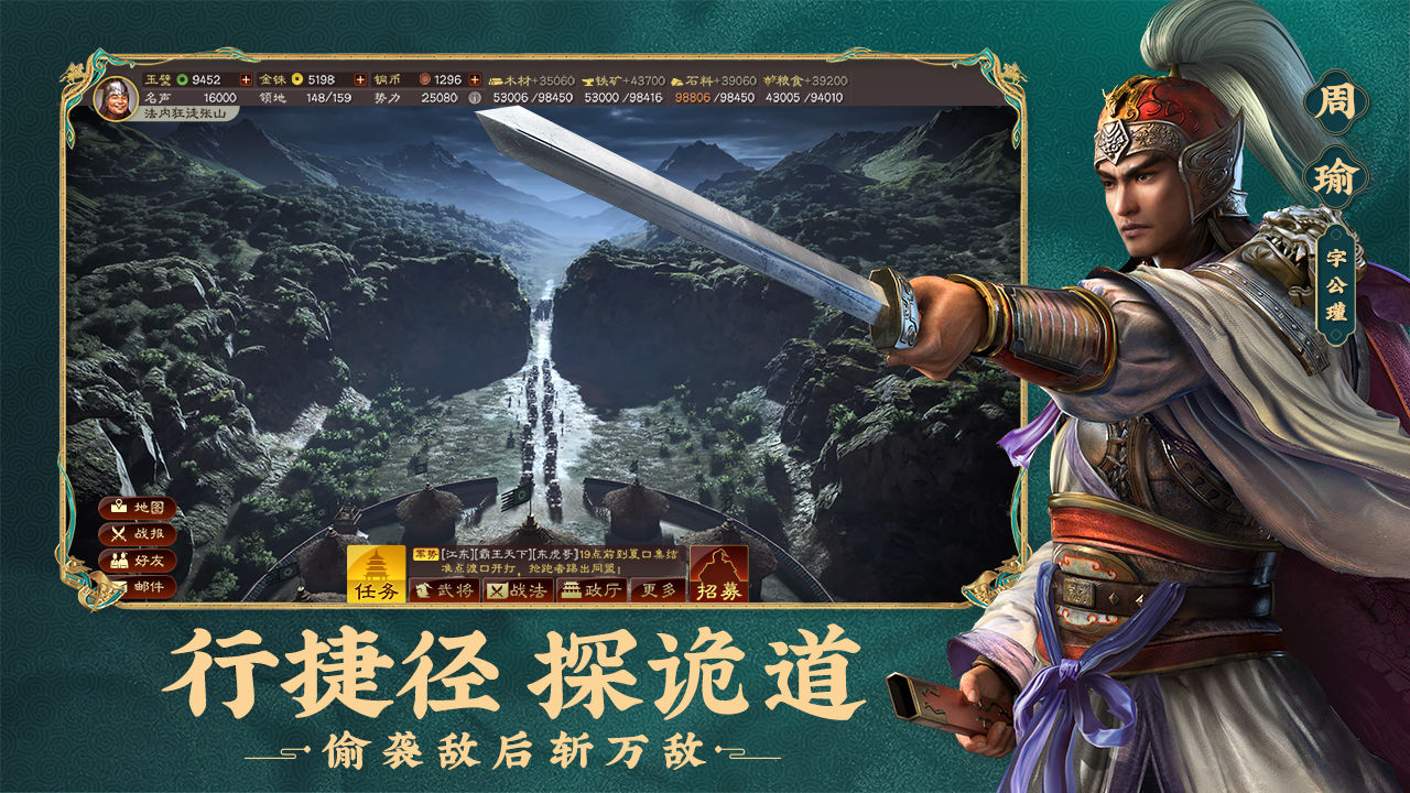 三国志战略版游戏官方版v2018.728最新版截图1