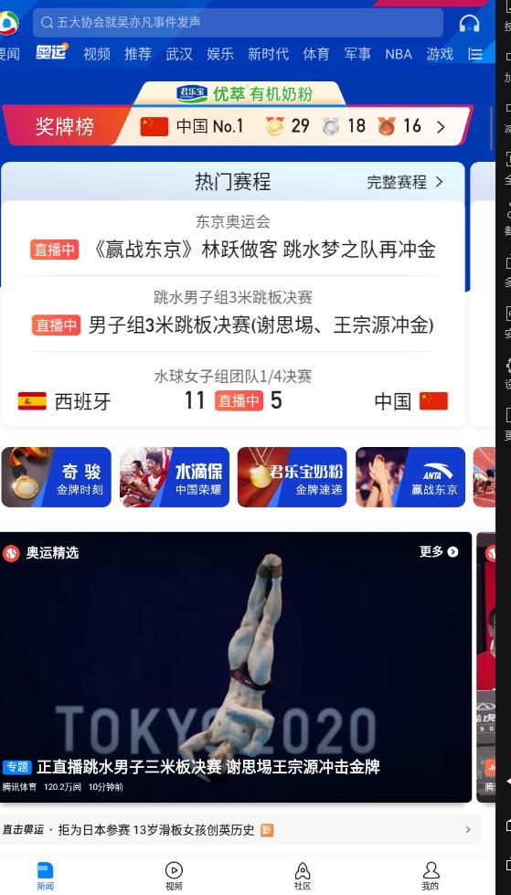 腾讯新闻app官方版