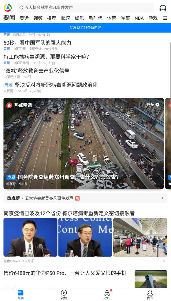 腾讯新闻app官方版v6.5.70安卓版截图1