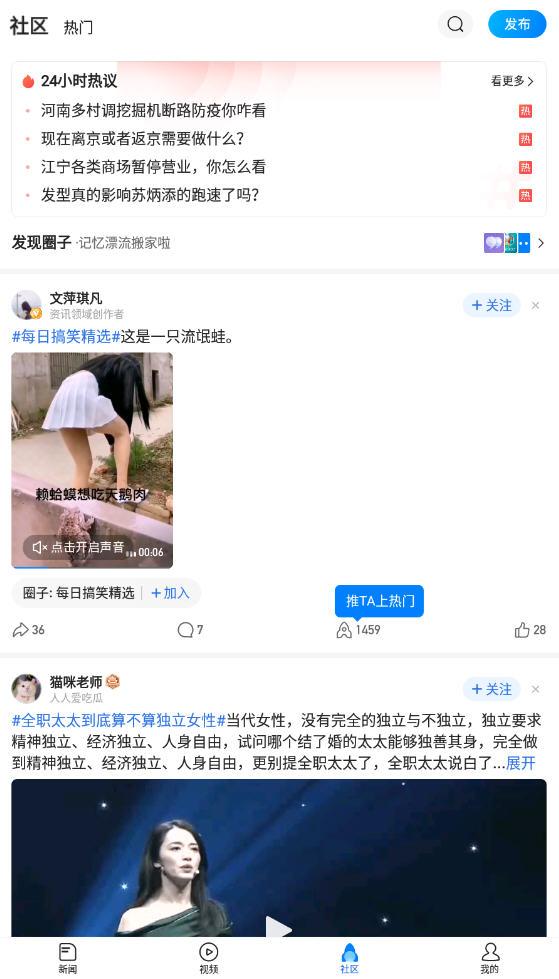 腾讯新闻app官方版v6.5.70安卓版截图3