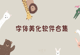 字体美化软件合集