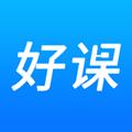 好课成型app免费版1.5.0ios版