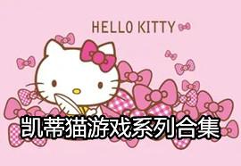 凯蒂猫游戏系列合集