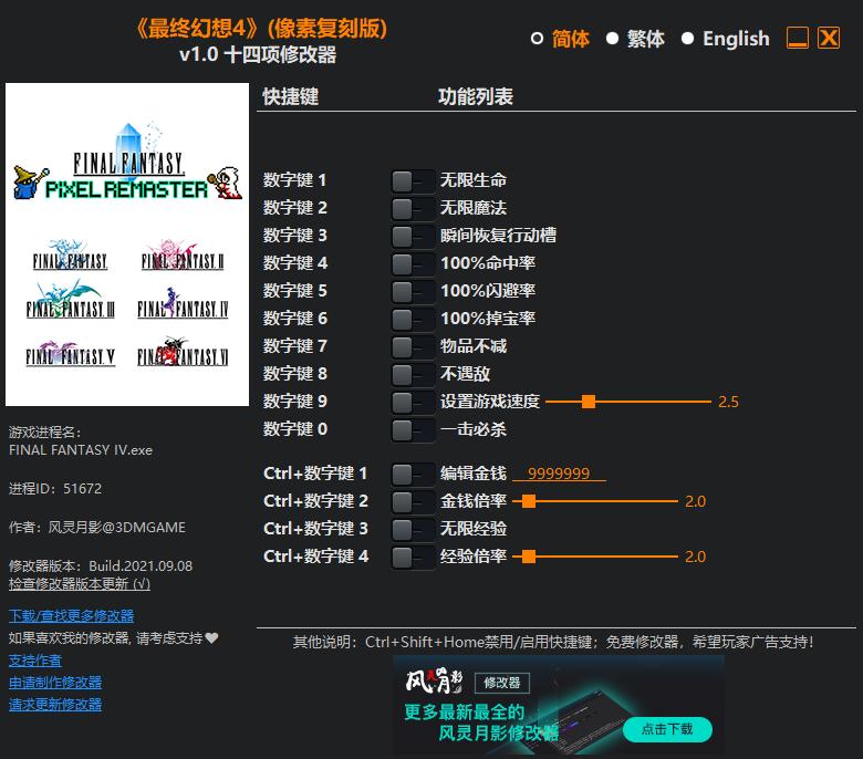 最终幻想4像素复刻版十四项修改器风灵月影版