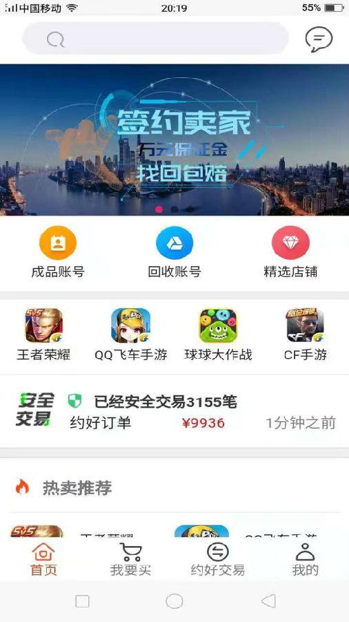 约号玩游戏交易平台APP官方版