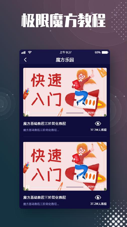 魔方还原app官方版