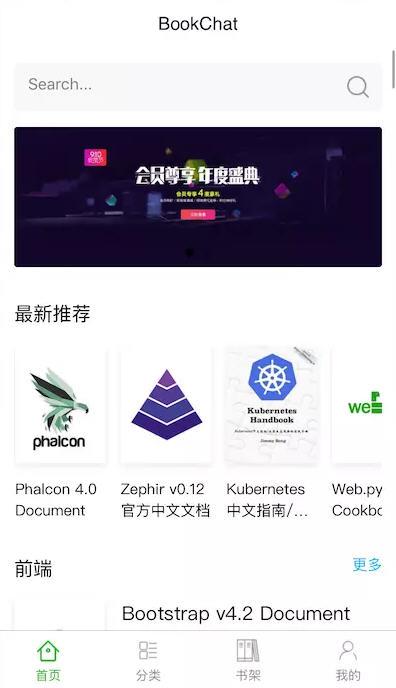 BookChat官方版