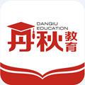丹秋在线appv3.24最新版
