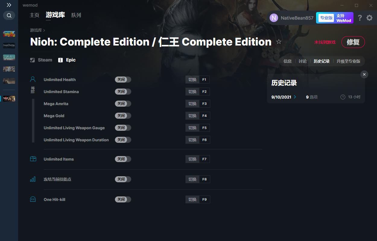 仁王九项修改器epic版v2021.09.10完整版Wemod版截图0