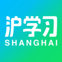 沪学习app官方版v3.2安卓版