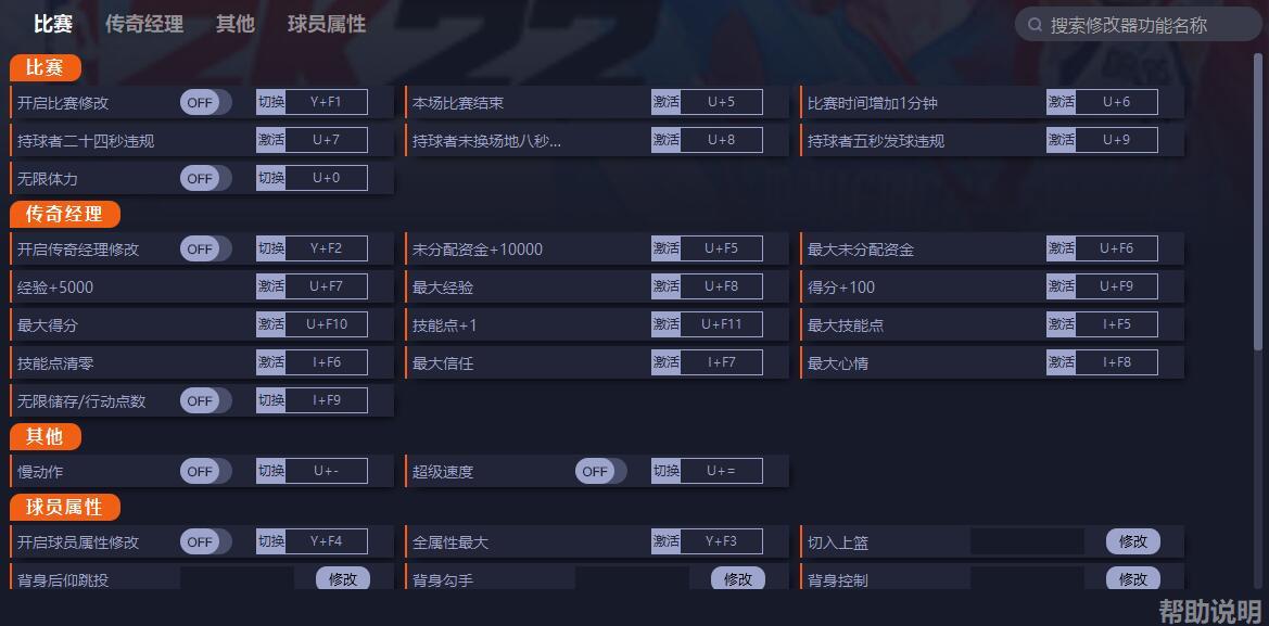 NBA 2K22五十八项修改器v1.0截图0