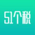 51个税管家app最新版v1.0.3正式版