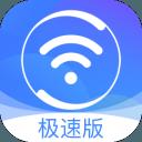 360免费WiFi手机最新版v8.0.3正式版