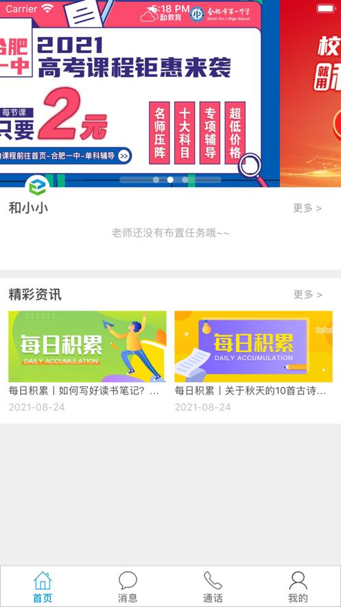 安徽和教育app5.1.6最新版截图0