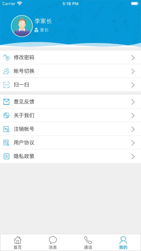 安徽和教育app5.1.6最新版截图2