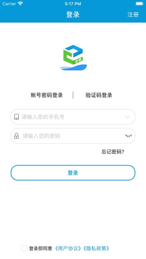 安徽和教育app