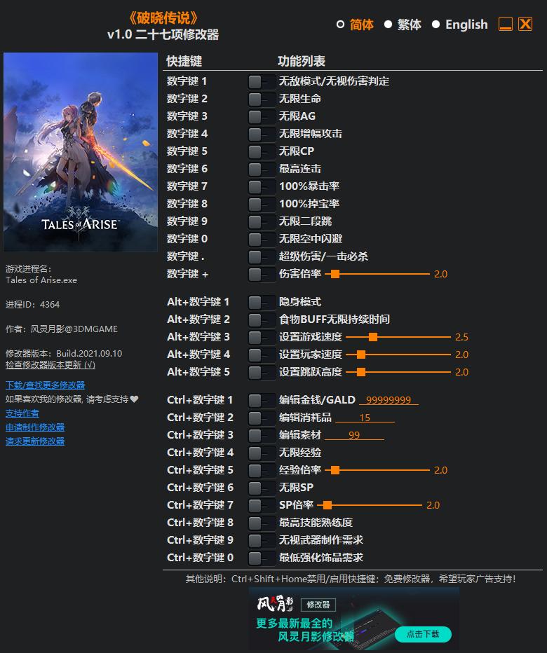 破晓传说二十七项修改器风灵月影版v1.0最新版截图0