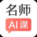 阿凡题名师AI课app3.1.3安卓版