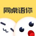 同桌语你app官方版1.0.8安卓版