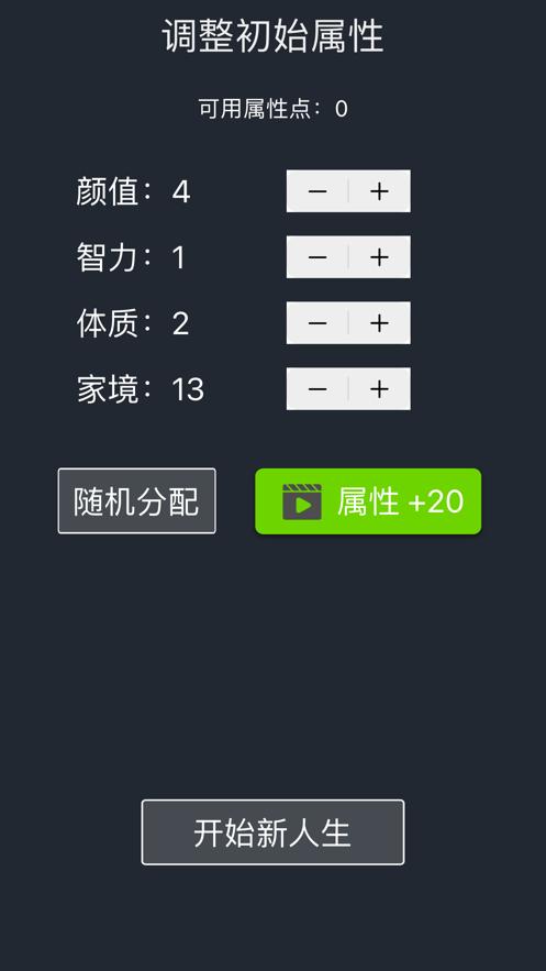 人生重开模拟器iOS版V1.1手机版截图2