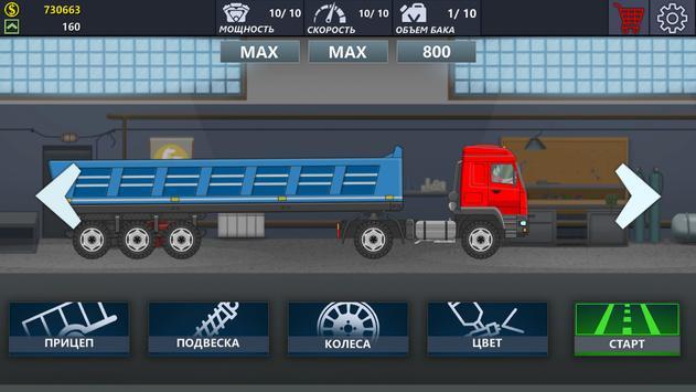 卡车司机模拟器安卓版游戏v3.6.8正式版截图4
