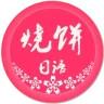 烧饼日语-日语学习APPv3.6.3正式版