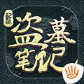 新盗墓笔记手游v1.193.457657官方版