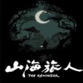 山海旅人四�修改器最新版v1.26.5Steam版