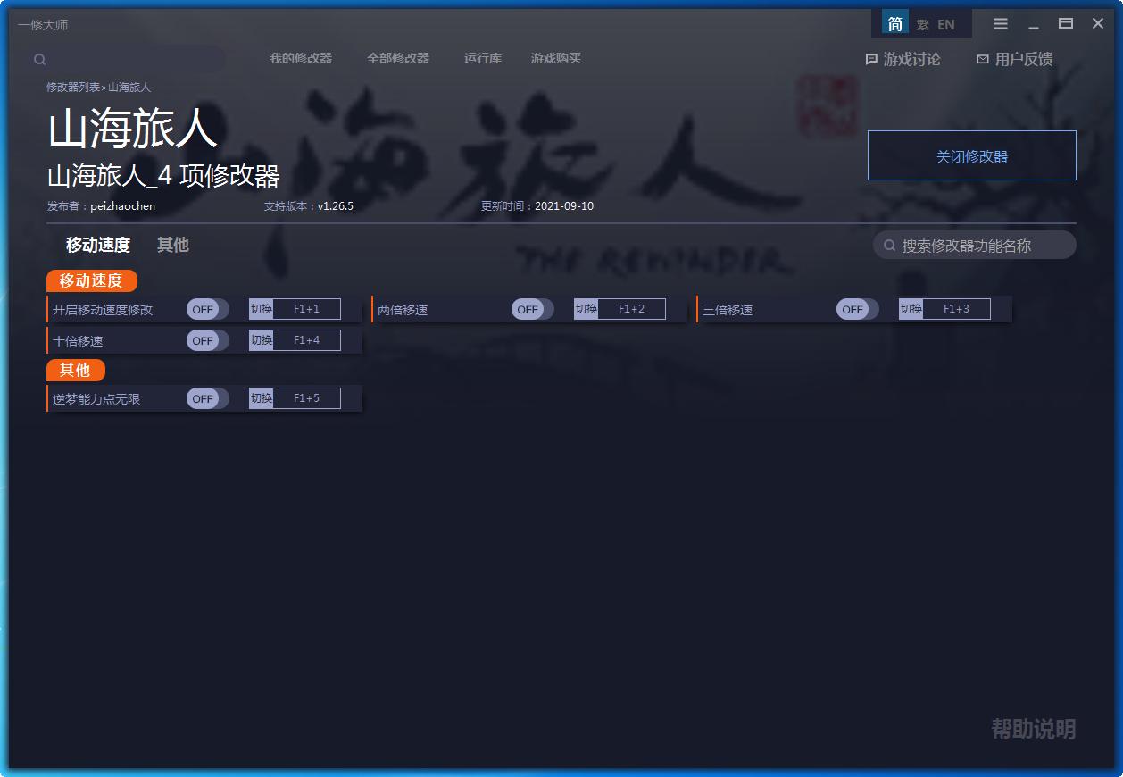 山海旅人四项修改器最新版v1.26.5Steam版截图0