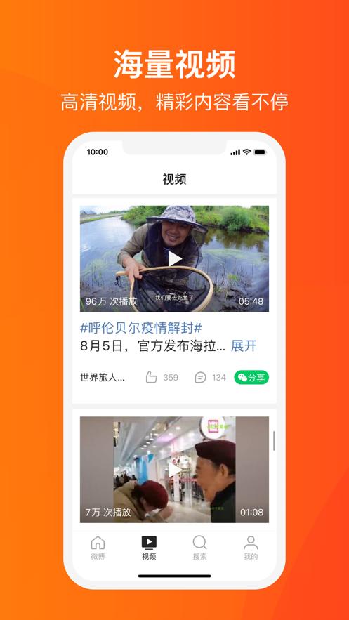 微博大字版appV1.0.1 iOS手机版截图0