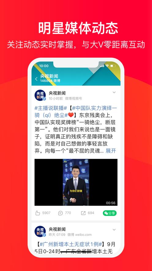 微博大字版appV1.0.1 iOS手机版截图2