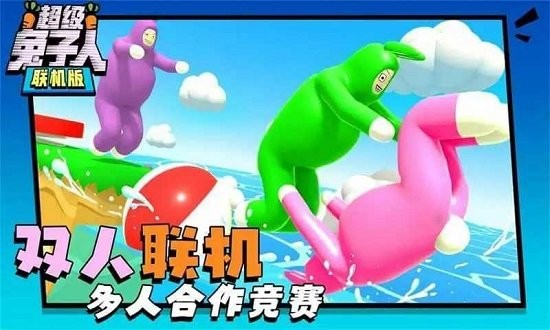 超级兔子人多人联机版v1.2.6 安卓中文版截图0