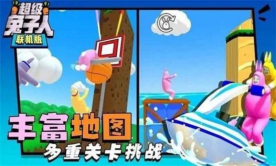 超级兔子人多人联机版v1.2.6 安卓中文版截图2