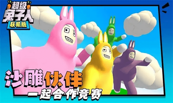 超级兔子人多人联机版v1.2.6 安卓中文版截图3