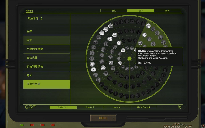 核爆RPG:特鲁多格勒汉化补丁v1.5正式版截图1