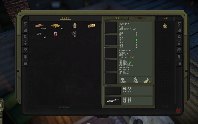 核爆RPG:特鲁多格勒汉化补丁v1.5正式版截图2