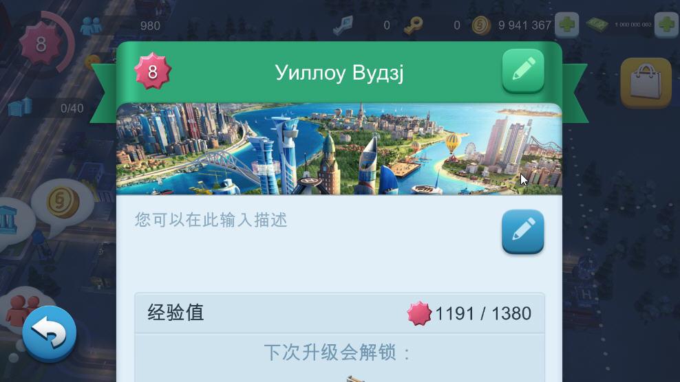 模拟城市我是市长改钱21亿绿钞破解版1.38.0.99752截图1