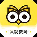 课观教师官网安卓版v3.1.4正式版
