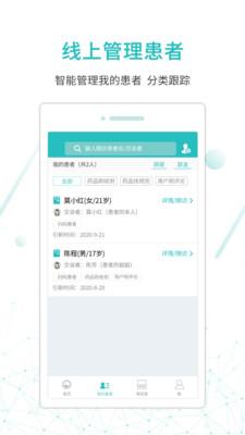 昭阳医生医生版appv4.7.40最新版截图0