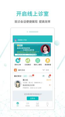 昭阳医生医生版appv4.7.40最新版截图2