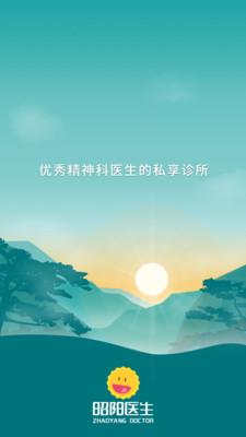 昭阳医生医生版appv4.7.40最新版截图3