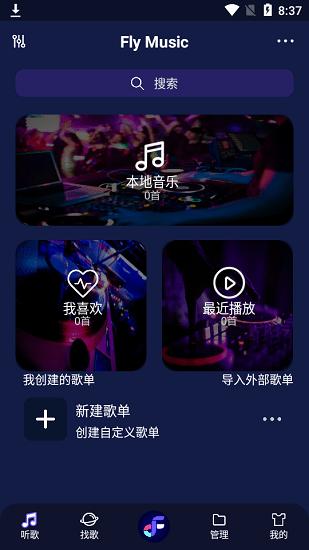 飞翔音乐Fly Music安卓版v1.0.1正式版截图3