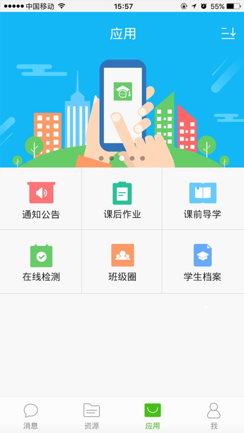 国家教育云app最新2021版