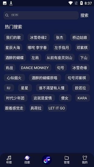 飞翔音乐Fly Music安卓版v1.0.1正式版截图0