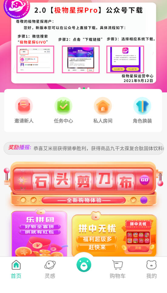 极物星探app2.9截图0