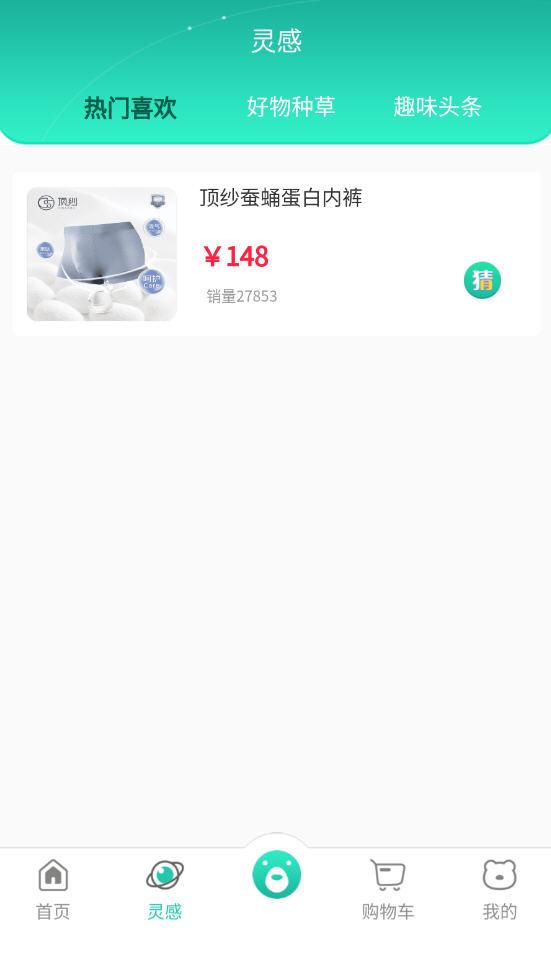极物星探app2.9截图1