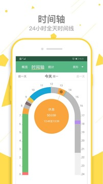 爱时间app最新版本v8.5.1正式版截图1