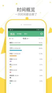 爱时间app最新版本v8.5.1正式版截图3