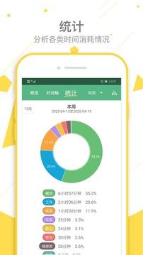 爱时间app最新版本v8.5.1正式版截图2