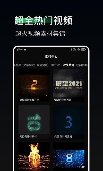 豆荚直播助手appv1.0.0安卓版截图1